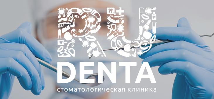 Лечение хронического перфоративного межкорневого периодонтита многокорневого зуба